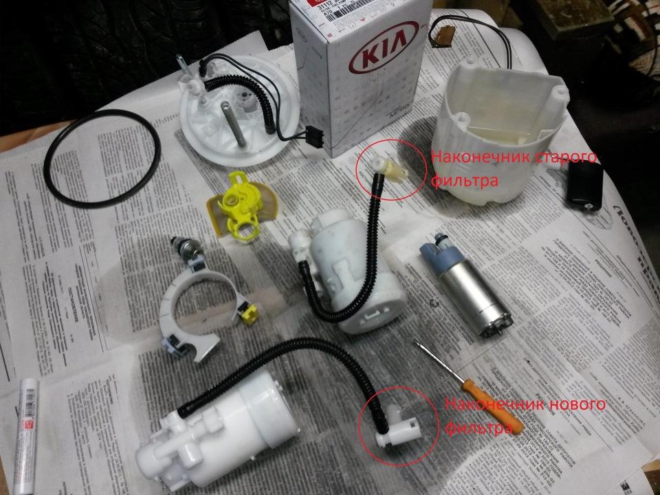 Замена топливного фильтра Киа Церато